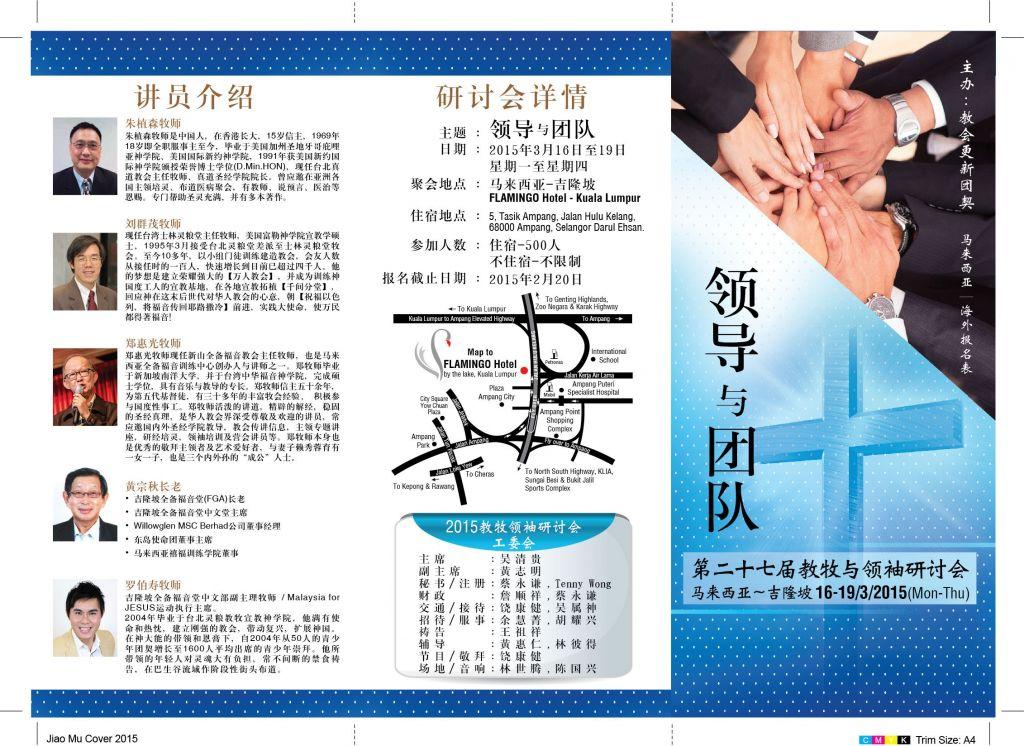 pastor conference leaflet 2