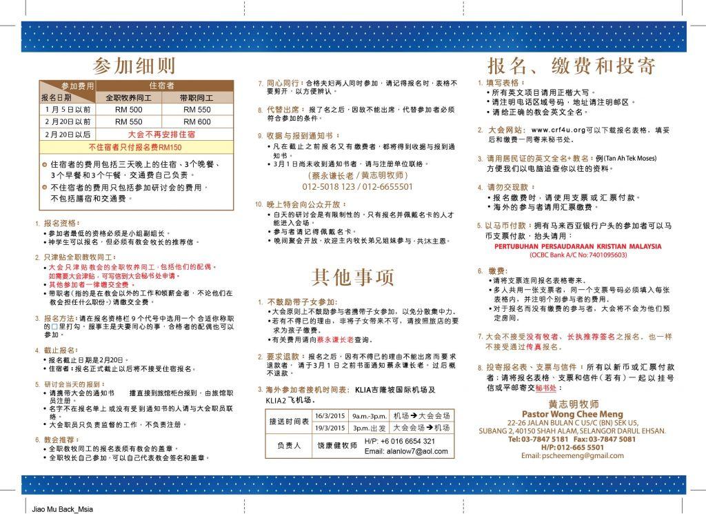 pastor conference leaflet
