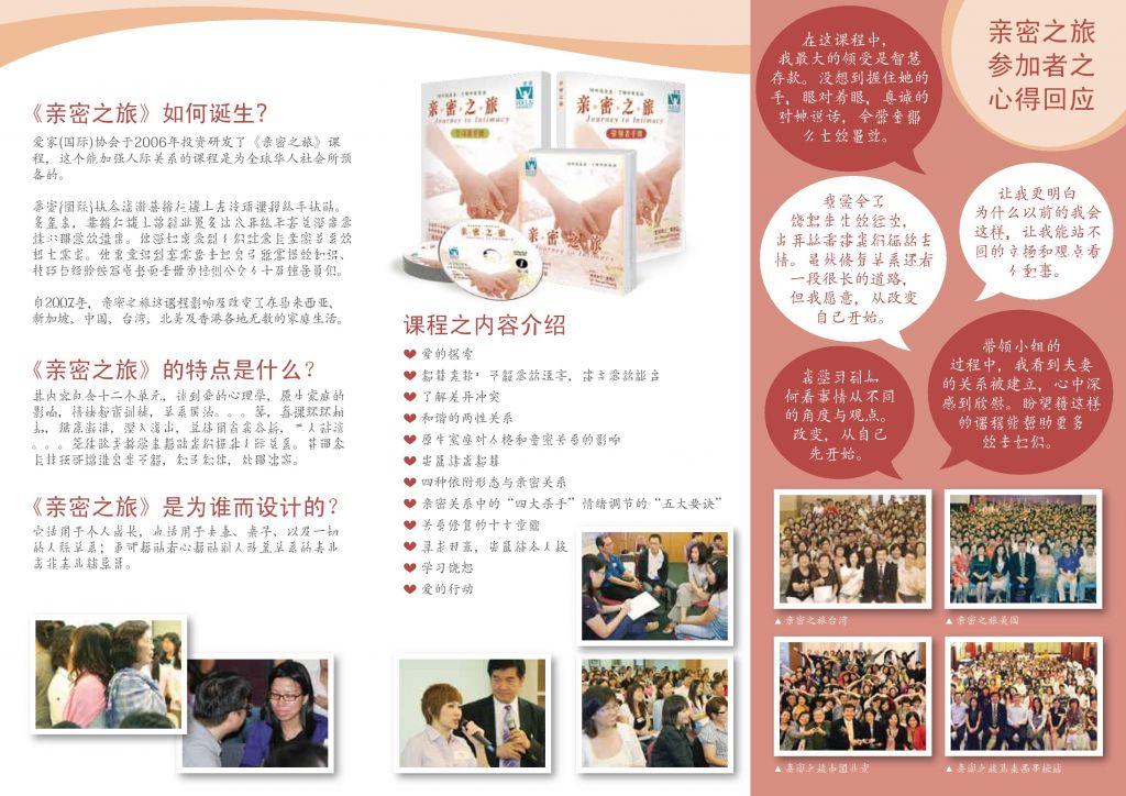 JTI_brochure-page-002