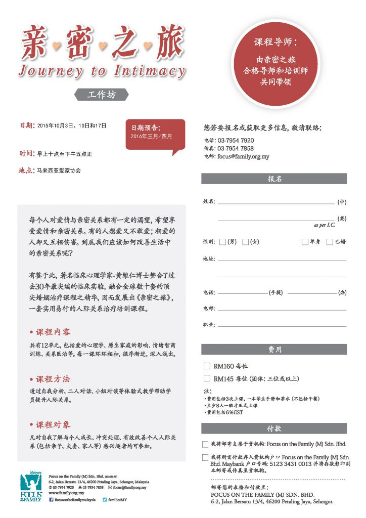 201510JTI_workshop_leaflet_fofm
