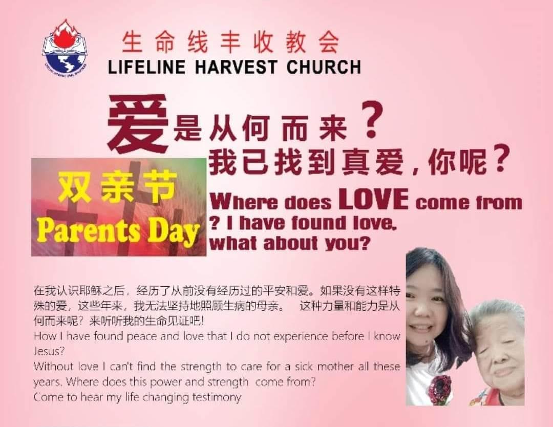 生命线丰收教会
