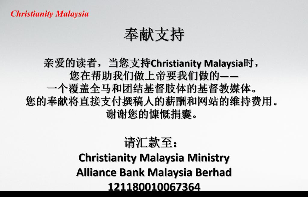 CMC donation