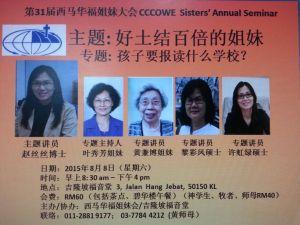 第31届西马华福姐妹大会 | 8月8日 | 吉隆坡福音堂