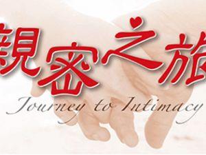 亲密之旅工作坊 | 10月3、10、17日 | 马来西亚爱家协会