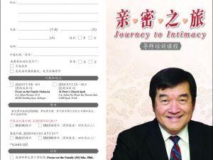 亲密之旅导师培训课程 | 7月8-9 日 & 15-16 日 | 黄维仁博士