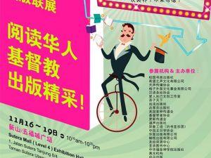 2018华人基督教出版联展